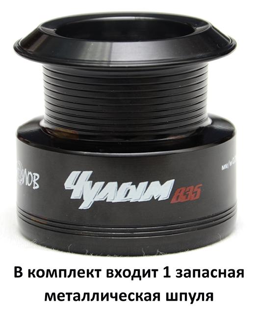 Катушка ЧУЛЫМ 835F (Рыболов)