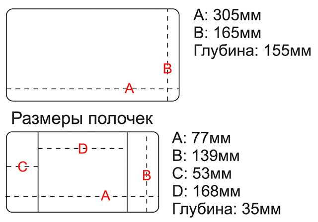 Ящик H-401 (Рыболов), 2 полки, 320x190x155мм
