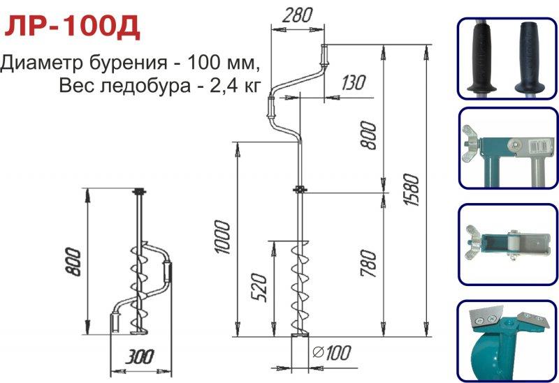 Ледобур ЛР-100Д (Тонар), 100мм, двуручный