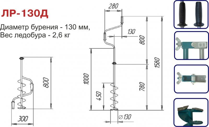 Ледобур ЛР-130Д (Тонар), 130мм, двуручный