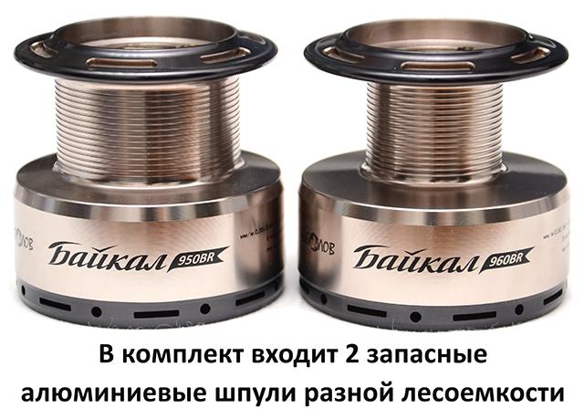 Катушка БАЙКАЛ 960BR (Рыболов)