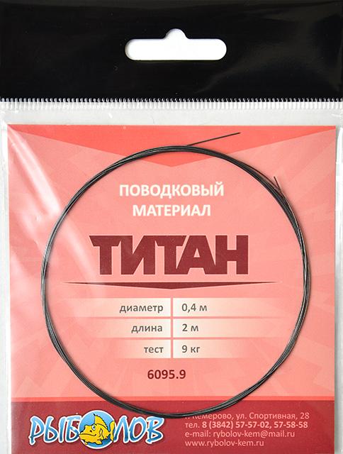 Поводковый материал из титана (Рыболов), 9,0кг