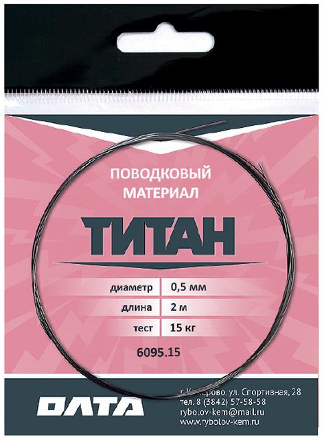 Поводковый материал из титана (Рыболов), 15,0кг
