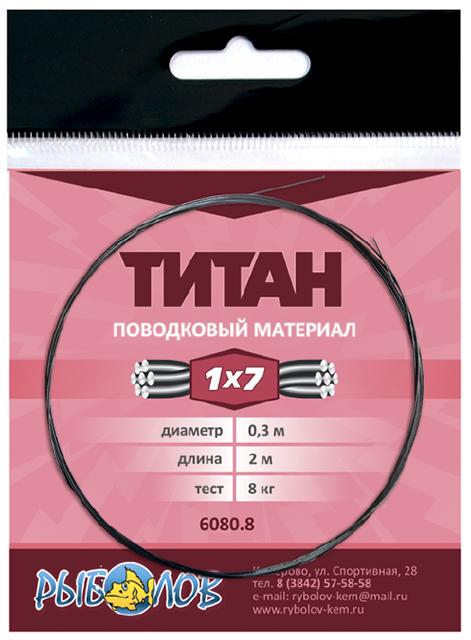 Поводковый материал из титана 1x7 (Рыболов), 18кг